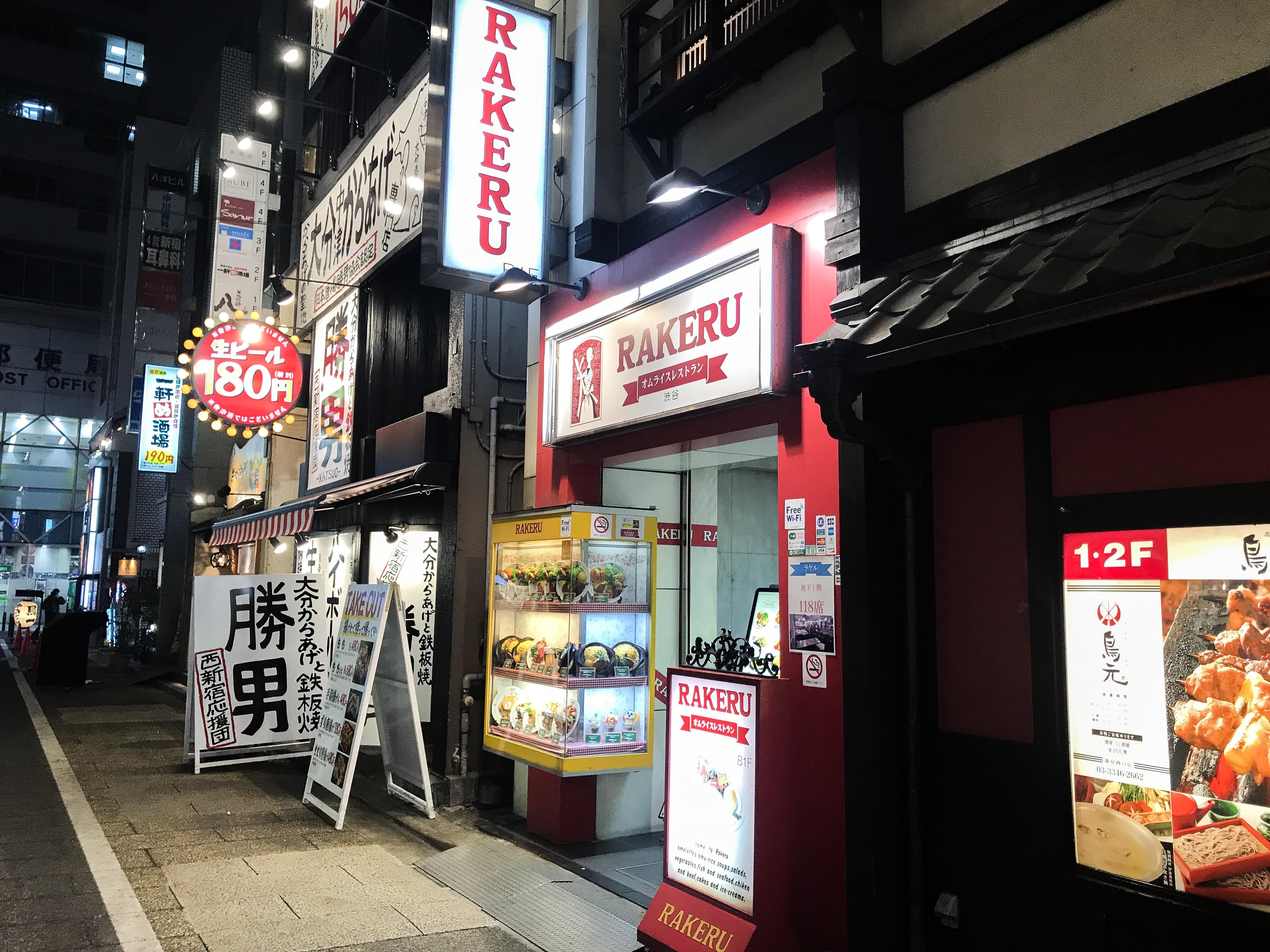 Rakeru in Tokyo